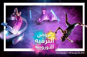 European Entertainment Show live at Jungle Land - Theme Park	from Jan 11 - 20... Tickets on sale!