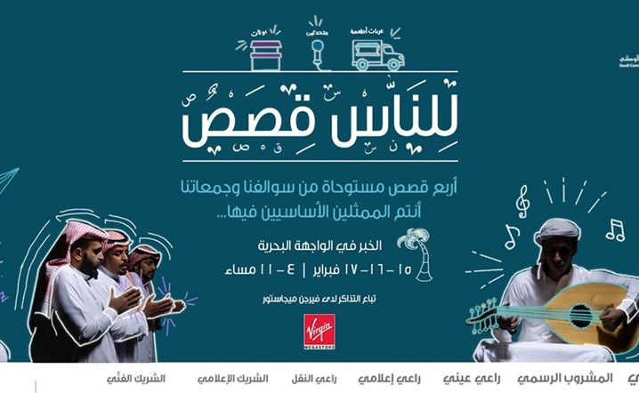 People have Stories fromThursday 15 Feb to Saturday 17 Feb at Sea Front, khobar, Saudi Arabia