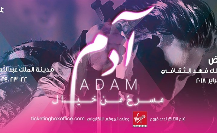 ADAM Show, The largest interactive 3D stage in Saudi Arabia.. Tickets on sale!