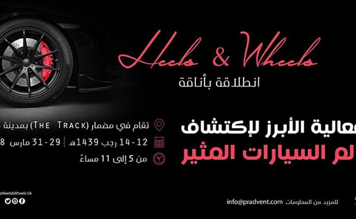 Heels & Wheels event from 29 - 31 March at The Track Jeddaah, Saudi Arabia