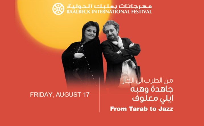 A musical encounter with the pianist and composer Elie Maalouf and the great singer Jahida Wehbé