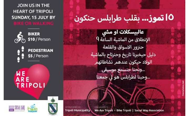 Join us in the heart of Tripoli on Sunday, 15 July by Bike or Walking!