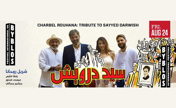 Charbel Rouhana: Tribute to Sayyed Darwish at Byblos International Festival on 24 August!