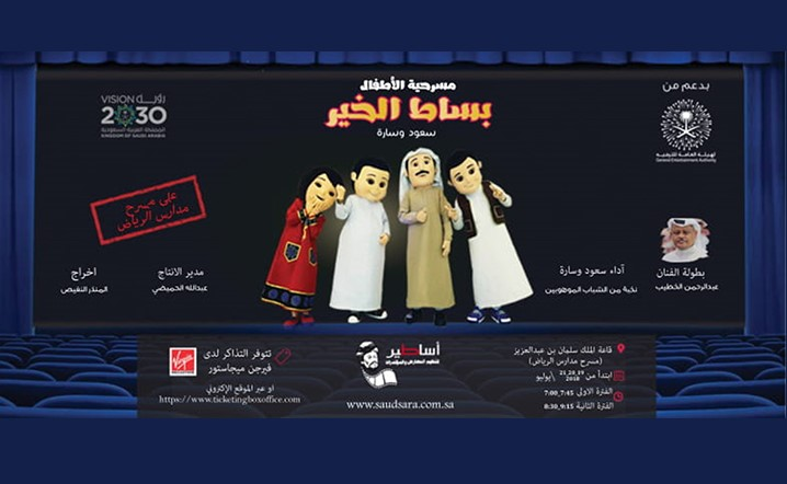 Bisat Al Khair Play from 19-21 July at Riyadh. Get your tickets now!