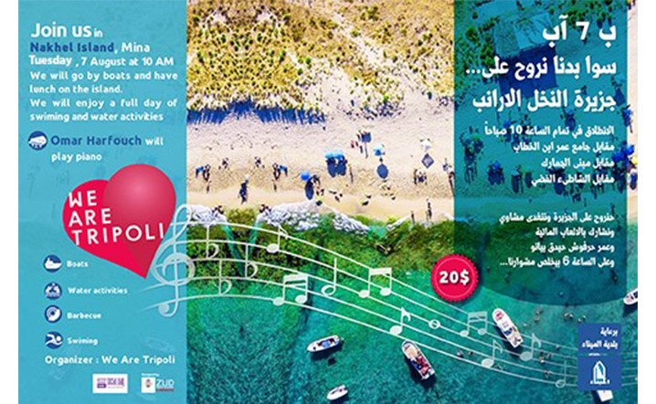 Join us in Nakhel Island, Mina - Tourism, Swimming & Water Activities on 7 August at 10 AM