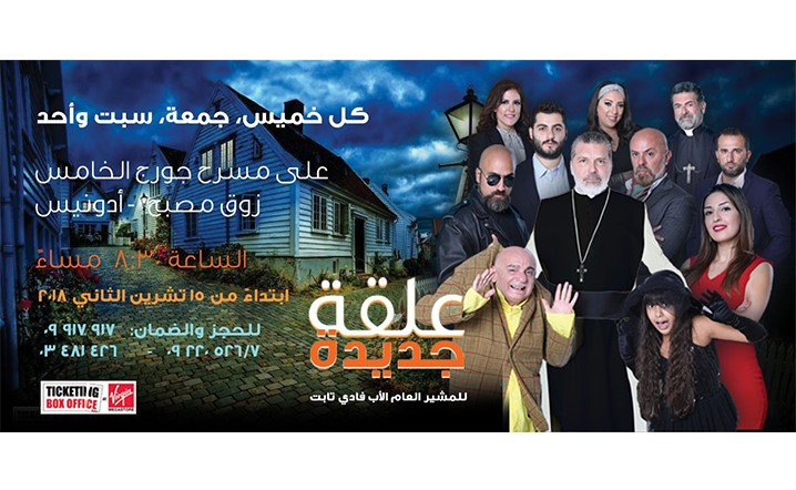 """3al2a Jdide"" ... A new play by Father Fadi Tabet... Book your tickets now!"