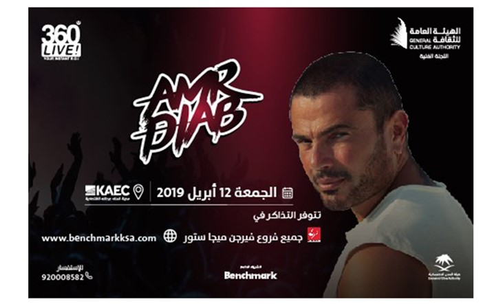 Amr Diab will hit the stage at KAEC Hall on April 12... Tickets on sale!