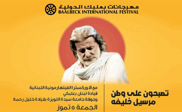 The official opening of the Baalbeck International Festival will feature the legendary Marcel Khalife on July 5... Get your tickets now!