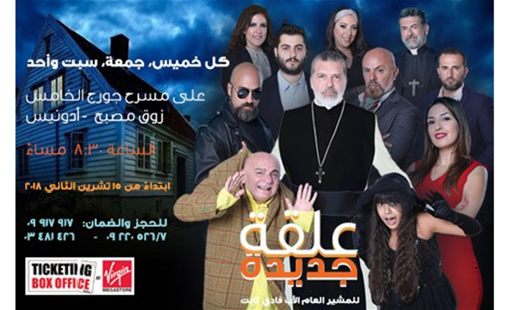 ''Aalah jdideh '' on the stage of Georges V Zouk Mosbeh From 11 till 24 May 2019