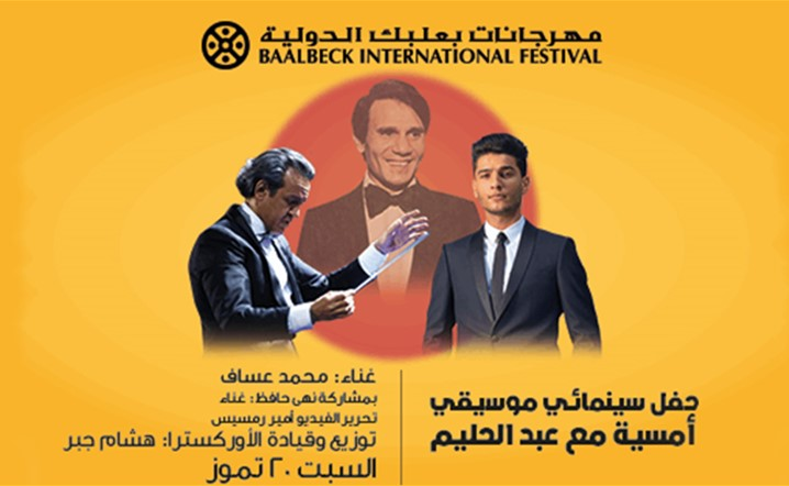 An Evening with ABDEL HALIM Cine-Concert at Baalbeck International Festival on 20 July... Tickets on sale!