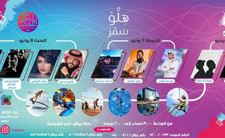 Three Days of Fun Water and Beach Games at Ramla Beach, Jeddah... Grab your tickets now!