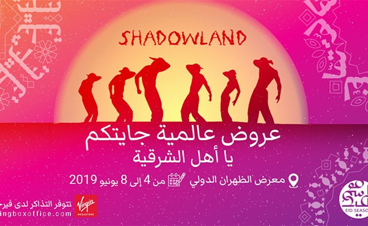 Shadowland arrives to Saudi Arabia from 04 Jun till 08 Jun... Get your tickets now!