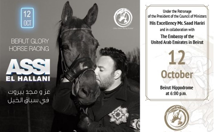 The glory horse racing Festival presents Assi El Hellani and Lea Makhoul on 12 October...Join us!
