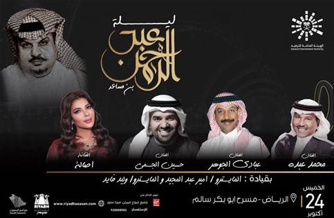 تذاكر موسم الرياض تذاكر حفلات