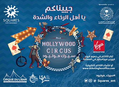 Hollywood Circus - Jeddah