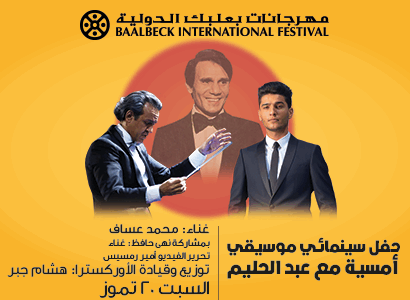 An Evening with ABDEL HALIM Cine-Concert