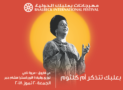Baalbeck Remembers Oum Kalthoum
