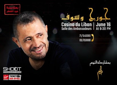 Georges Wassouf & Adam - The Fitr Event